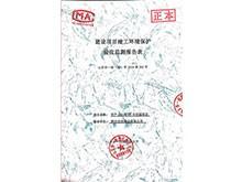 潍坊宜佳塑业有限公司年产600吨PP中空板项目验收报告